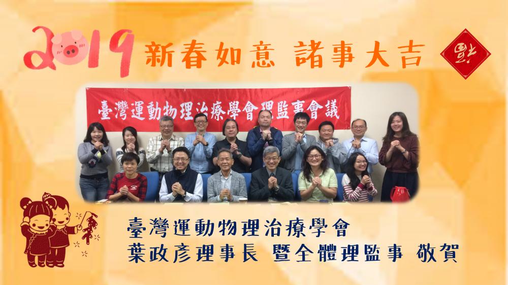 社團法人臺灣運動物理治療學會